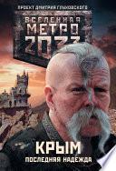 Метро 2033. Крым. Последняя надежда (сборник)