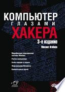 КОМПьютер глазами ХакЕРА, (3-е изд.)