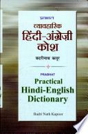 Prabhat Practical Hindi English Dictionary