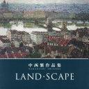 LAND・SCAPE