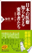 日本の医療知られざる変革者たち