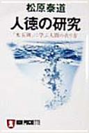 人徳の研究 -- 「水五則」に学ぶ人間の在り方
