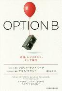 オプションB -- 逆境, レジリエンス, そして喜び