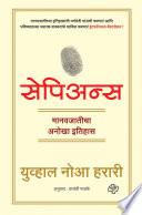 Sapiens A Brief History Of Humankind Marathi