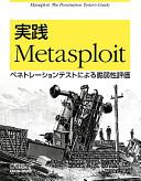 実践Metasploit