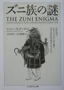 ズニ族の謎