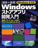 Windows8対応「基本+実用」Windowsストアアプリ開発入門