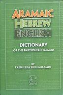 Aramaic-Hebrew-English Dictionary of the Babylonian Talmud