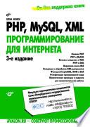 Php Mysql Xml Cd 3