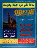 الدعوة :مجلة إسلامية اسبوعية جامعة
