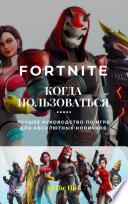 FORTNITE - Как играть