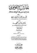 download ebook حاشية القونوي على تفسير البيضاوي - ج 18 pdf epub