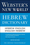 Webster s New World Hebrew Dictionary