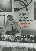 世界グラフィック・デザイナー名鑑