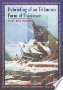 Debriefing of an Unknown Form of Existence Book PDF