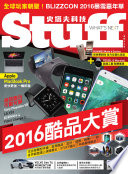 STUFF史塔夫科技 國際中文版 2016 12月號
