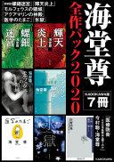 海堂尊全作パック2020【KADOKAWA版7冊】