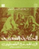 الحكاية الشعبية في المجتمع الفلسطيني دراسة ونصوص