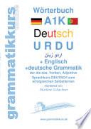 Wörterbuch Deutsch - Urdu A1 Lektion 1 Guten Tag