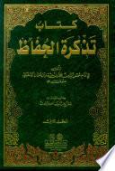 كتاب تذكرة الحفاظ 1-3 ج2