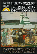 random house russian english english russian dictionary