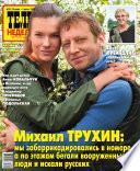 ТЕЛЕНЕДЕЛЯ для всей семьи. Москва 25-2015
