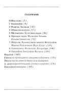 Национална библиография на Република България