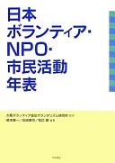 日本ボランティア・NPO・市民活動年表