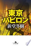 東京バビロン