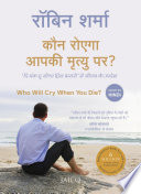 Who Will Cry When You Die   Hindi