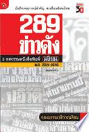 289 ข่าวดัง 3 ทศวรรษหนังสือพิมพ์มติชน