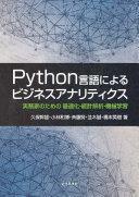 Python言語によるビジネスアナリティクス