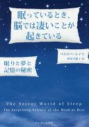 眠っているとき、脳では凄いことが起きている -- 眠りと夢と記憶の秘密