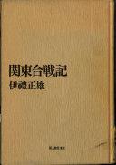 関東合戦記