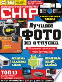 CHIP. Журнал информационных технологий