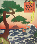 日本の風景松