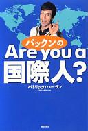 パックンのAre you a 国際人?