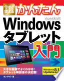 今すぐ使えるかんたん Windowsタブレット入門[Windows 8.1 Update 対応版]