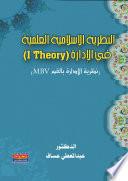 النظرية الإسلامية العلمية في الإدارة ( Theory I )