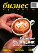 Бизнес-журнал, 2002/11