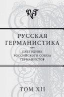 download ebook Русская германистика. Ежегодник Российского союза германистов pdf epub