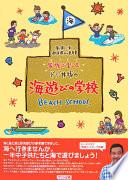 家族で楽しむドジ井坂の海遊びの学校 BEACH SCHOOL