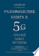 Разномыслие 5G