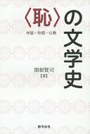 """""""恥""""の文学史"""