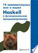 14 haskell