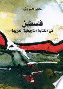 فلسطين في الكتابة التاريخية العربية