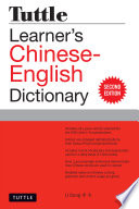 Tuttle Learner s Chinese English Dictionary