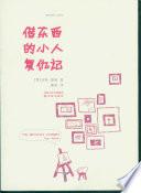 download ebook the borrowers avenged (mandarin edition) pdf epub