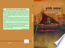 Bhartiya Bhashaon Mein Ramkatha(Bundeli)