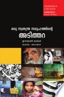 Foundations of Free Society  Translated to Malayalam